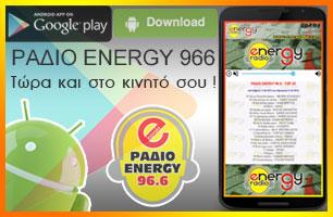 Ράδιο Energy Android Application - Download -