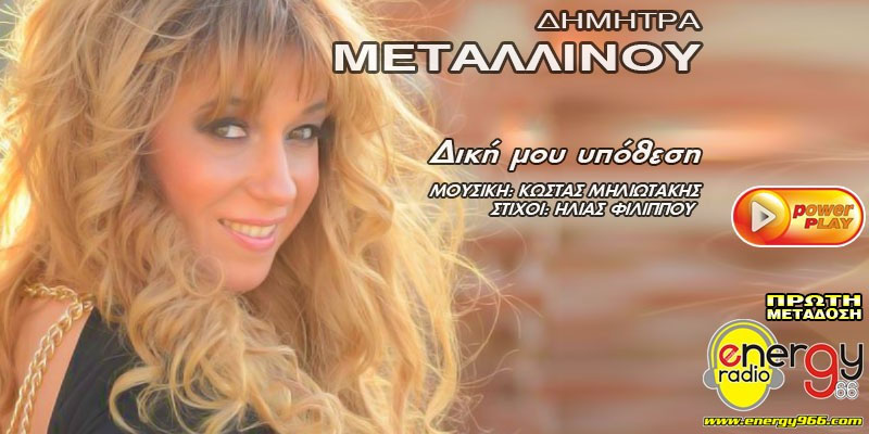 dhmhtra metallhnou dikh mou ypothesh radio energy proth metadosh 16 01 2016