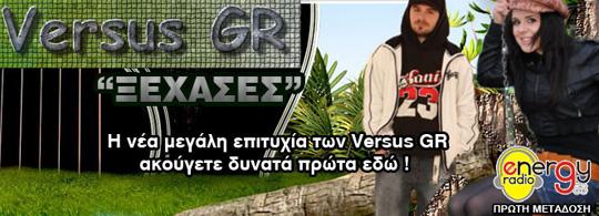 Versus Gr - Ξέχασες (18-03-2011)