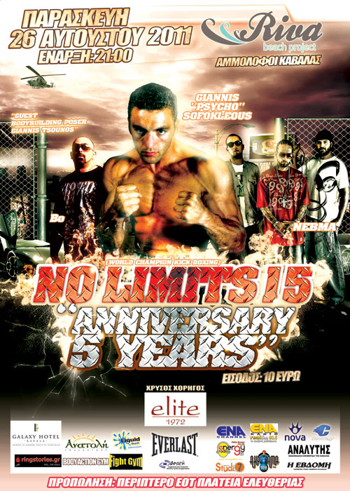 NO LIMITS 15 ''ANNIVERSARY 5 YEARS''