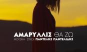 Αμαρυλλίς - Θα ζω / Νέο single - Ράδιο Energy 96.6