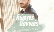 Γιώργος Γιαννιάς - Τηλεφώνησέ μου / Νέο single - Ράδιο Energy 96.6