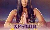 Χρύσπα - Aladdin / Νέο single - Ράδιο Energy 96.6