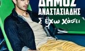 Δήμος Αναστασιάδης - Σ' έχω χάσει / Νέο single - Ράδιο Energy 96.6