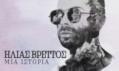 Ηλίας Βρεττός - Μια ιστορία / Νέο single - Ράδιο Energy 96.6
