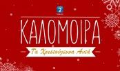 Καλομοίρα - Τα Χριστούγεννα αυτά / Νέο single - Ράδιο Energy 96.6