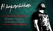 Ηλίας Καμπακάκης - Τέτοια νύχτα / Νέο single - Ράδιο Energy 96.6