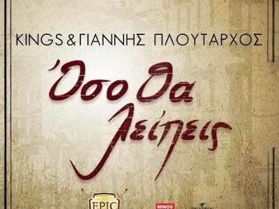 Kings & Γιάννης Πλούταρχος - Όσο θα λείπεις / Νέο single - Ράδιο Eenergy 96.6