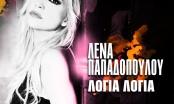 Λένα Παπαδοπούλου - Λόγια λόγια / Νέο single - Ράδιο Energy 96.6