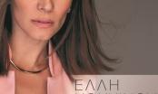 Έλλη Κοκκίνου - Μακάρι / Νέο single - Ράδιο Energy 96.6