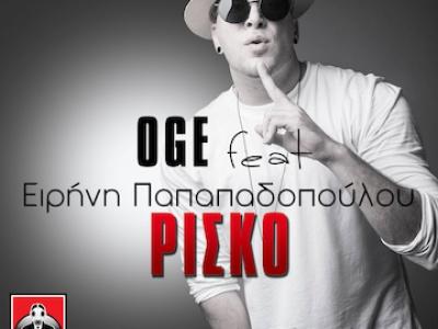 Oge Ft. Ειρήνη Παπαδοπούλου - Ρίσκο / Νέο single - Ράδιο Energy 96.6