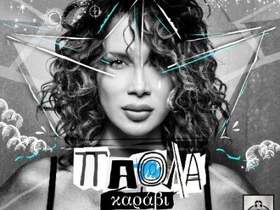 Πάολα - Καράβι / Νέο single - Ράδιο Energy 96.6