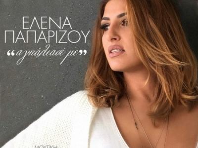 Έλενα Παπαρίζου - Αγκάλιασέ με / Νέο single - Ράδιο Energy 96.6
