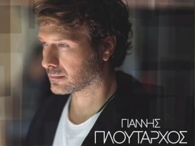 Γιάννης Πλούταρχος - Πέρα από τα μάτια μου / Νέος δίσκος - Ράδιο Energy 96.6