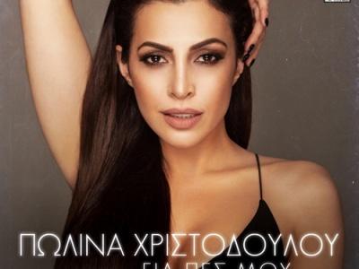 Πωλίνα Χριστοδούλου - Για πες μου / Νέο single - Ράδιο Energy 96.6