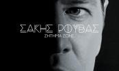 Σάκης Ρουβάς - Ζήτημα ζωής / Νέο single - Ράδιο Energy 96.6