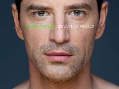 Σάκης Ρουβάς - Απόλυτος έρωτας / Νέο single - Ράδιο Energy 96.6
