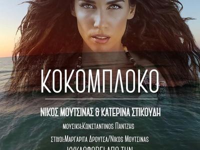 Κατερίνα Στικούδη Ft. Νίκος Μουτσινάς - Κοκομπλόκο / Νέο single - Ράδιο Energy 96.6