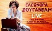 Ελεωνόρα Ζουγανέλη - Καλοκαιρινή περιοδεία / Πρόγραμμα