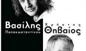 Βασίλης Παπακωνσταντίνου & Χρήστος Θηβαίος - Καλοκαιρινή περιοδεία / Πρόγραμμα
