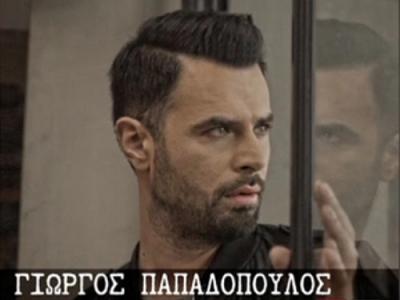 Γιώργος Παπαδόπουλος - Μου' χε πει / Νέο single - Ράδιο Energy 96.6