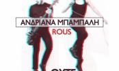 Ανδριάνα Μπάμπαλη & Rous - Ούτε για αστείο / Νέο single - Ράδιο Energy 96.6