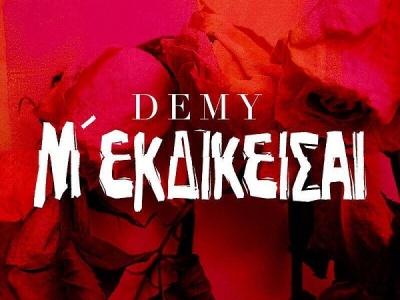 Demy - Με εκδικείσαι / Νέο single - Ράδιο Energy 96.6