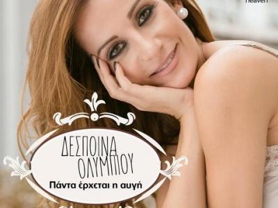 Δέσποινα Ολυμπίου - Πάντα έρχεται η αυγή / Νέο single - Ράδιο Energy 96.6