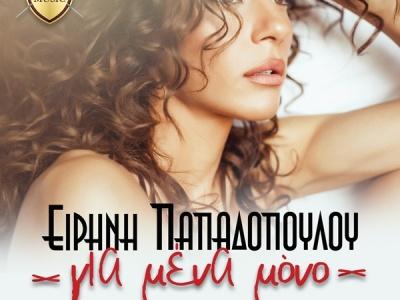 Ειρήνη Παπαδοπούλου - Για μένα μόνο / Νέο single - Ράδιο Energy 96.6