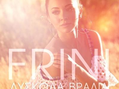 Frini - Δύσκολα βράδια / Νέο single - Ράδιο Energy 96.6
