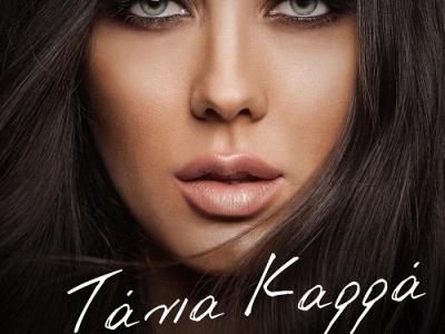 Τάνια Καρρά - Ανοιχτή πληγή / Νέο single - Ράδιο Energy 96.6