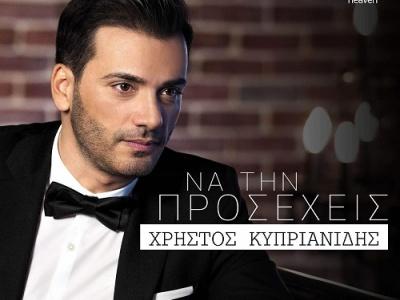 Χρήστος Κυπριανίδης - Να την προσέχεις / Νέο single - Ράδιο Energy 96.6