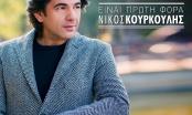 Νίκος Κουρκούλης - Είναι πρώτη φορά / Νέο single - Ράδιο Energy 96.6