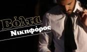 Νικηφόρος - Βόλτα / Νέο single - Ράδιο Energy 96.6