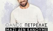 Θάνος Πετρέλης - Μαζί δεν κάνουμε / Νέο single - Ράδιο Energy 96.6