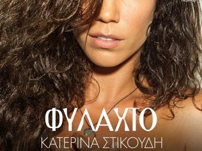 Κατερίνα Στικούδη - Φυλαχτό / Νέο single - Ράδιο Energy 96.6