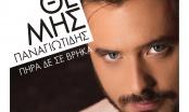 Θέμης Παναγιωτίδης - Πήρα δε σε βρήκα / Νέο single - Ράδιο Energy 96.6