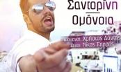 Γιώργος Τσαλίκης - Σαντορίνη Ομόνοια / Νέο single - Ράδιο Energy 96.6