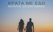 Μιχάλης Χατζηγιάννης - Κράτα με εδώ / Νέο single - Ράδιο Energy 96.6