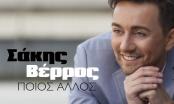 Σάκης Βέρρος - Ποιος άλλος / Νέο single - Ράδιο Energy 96.6