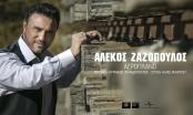 Αλέκος Ζαζόπουλος - Αεροπλάνο / Νέο single - Ράδιο Energy 96.6