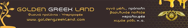 Golden Greek Land - Μέλι, πρόπολη, βασιλικός πολτός, υπερτροφές