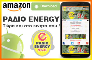 Ράδιο Energy Android Application - Download -